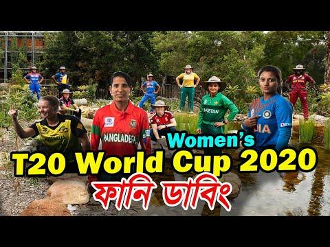 মেয়েদের বিশ্বকাপ ডাবিং ICC Women's T20 World Cup 2020 | AUS, BAN, IND, ENG, SL, NZ | Sports Talkies