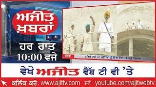 Ajit News @ 10 pm, 25 June , 2019 Ajit Web Tv