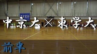 東海学園大学B×中京大学B(前半) 東海学生ハンドボール選手権大会 2018