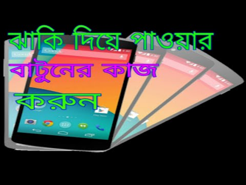 You can use your phone without power batton||See or miss this video ||