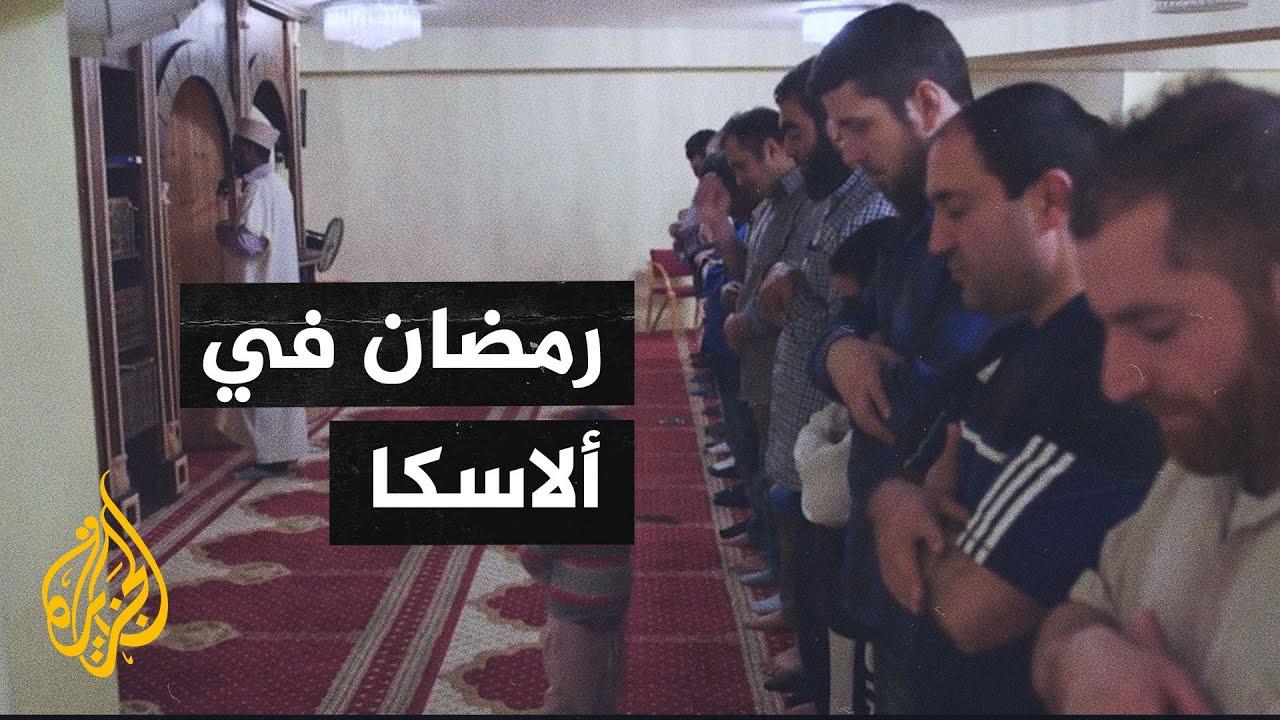 كيف يعيش مسلمو ألاسكا أجواء شهر رمضان؟  - نشر قبل 23 دقيقة
