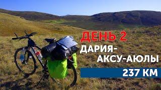 День 2. Дария - Аксу-Аюлы. 237 км.