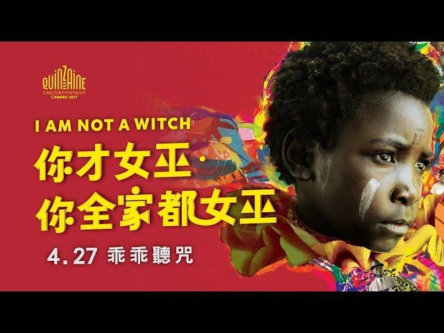 4.27《你才女巫,你全家都女巫》國際中文版預告