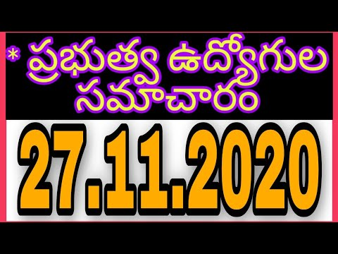 Government Teachers Employees and Pensioners News Today |TS Employees Teachers and Pensioners Update