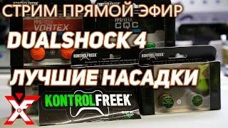 Насадки на стики Dualshock 4 KONTROLFREEK (оригинал или подделка)