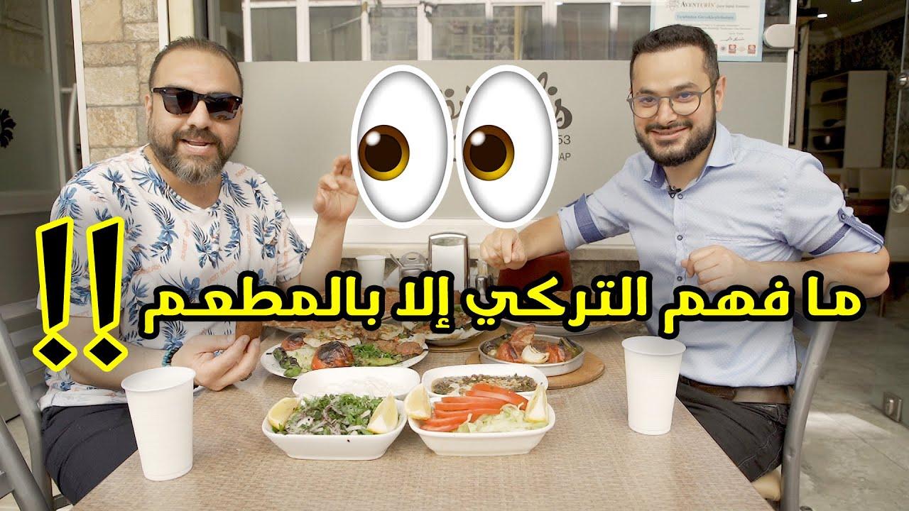 جولة تعليم تركي عالطريق و في المطعم مع ملك المطاعم في اسطنبول محمد سرحان