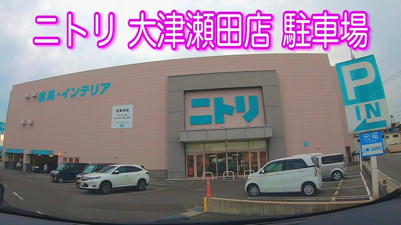 ニトリ 瀬田