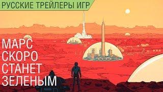 Surviving Mars - Дополнение Green Planet - Русский трейлер