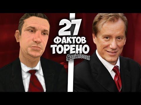 27 ФАКТОВ О МАЙКЕ ТОРЕНО В GTA SAN ANDREAS !!!