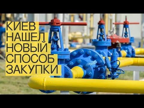 Киев нашел новый способ закупки российского газа