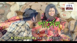 Parcel (পার্সেল) | New Bangla Short Film  2018 | Abir | Sonia | By Rajib Sikder | Ma Service Lt