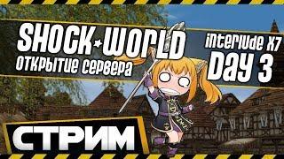 СЕРВЕР SHOCK WORLD 🎮INTERLUDE x7 🔥 КЛАН HARDLINE 🚩 DAY 3