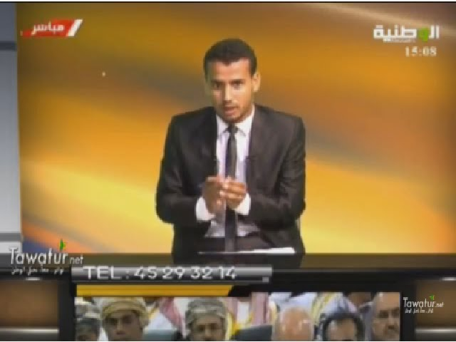 برنامج منبر الوطنية - مخرجات القمة العربية - قناة الوطنية