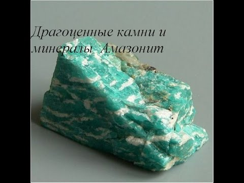 Драгоценные камни и минералы Амазонит / Gems And Minerals Amazonite