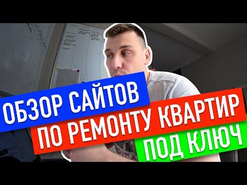 Обзор сайтов по ремонту квартир под ключ в Москве! Как выбрать фирму по ремонту квартир?