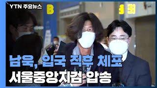 대장동 의혹 '핵심' 남욱 변호사 체포 후 서울중앙지검…
