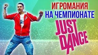 Как мы участвовали в чемпионате России по JUST DANCE