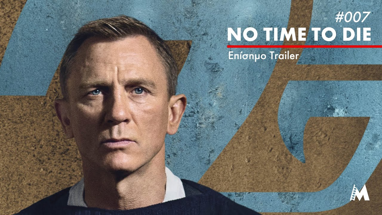 007 - No Time To Die   Πρώτο Trailer