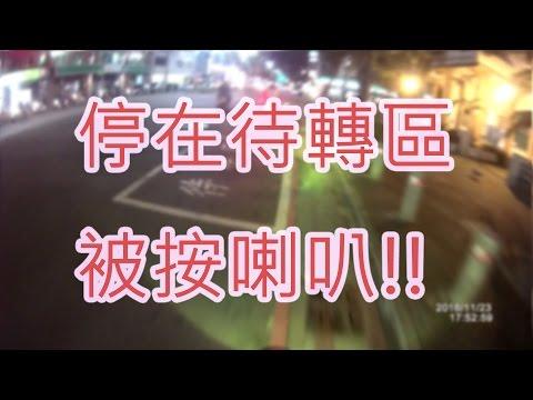 【Chia Hao】行車 Vlog #1 停在待轉區 被按喇叭?!