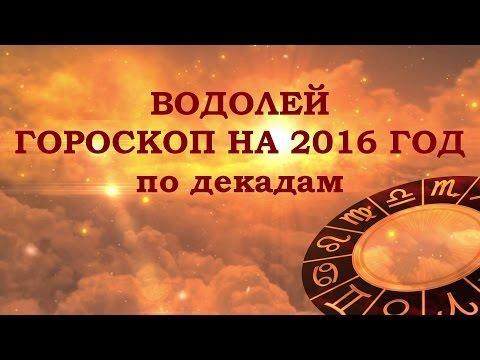 ВОДОЛЕЙ. ГОРОСКОП НА 2016 ГОД ОТ АННЫ ФАЛИЛЕЕВОЙ
