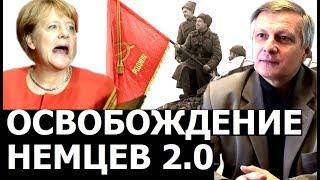 Развитие событий в случае освобождения Германии. Валерий Пякин.