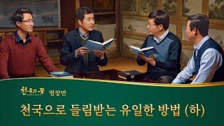 복음 영화「천국의 꿈」명장면 (1)어떻게 추구해야 천국에 갈 수 있을까? (하)