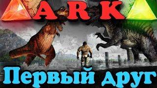 Первый домашний динозавр - ARK: Survival Evolved (выживание)