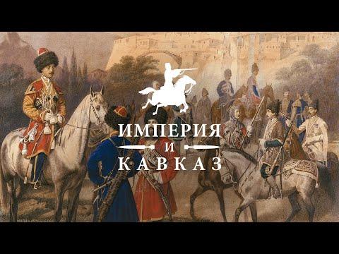 Империя и Кавказ | документальный фильм к выставке