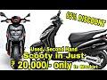 ₹ 22,000 मे SCOOTY | Second Hand Scooty Price | Activa, Aviator, Jupiter, Maestro, Vaspa