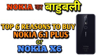 Nokia 6.1 Plus : Why you should buy Nokia 6.1 Plus(Nokia X6)| Top Reasons