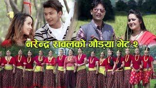 New Deuda Song 2075/2018 | Gaudya Bhet 2 - Narendra Rawal & Sobha Thapa Ft. Puspa/Roji