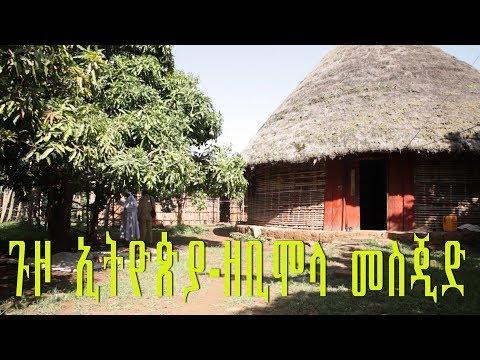 ጉዞ ኢትዮጵያ-Travel Ethiopia-ዘቢሞላ መስጂድ-Zebimolla Mosque
