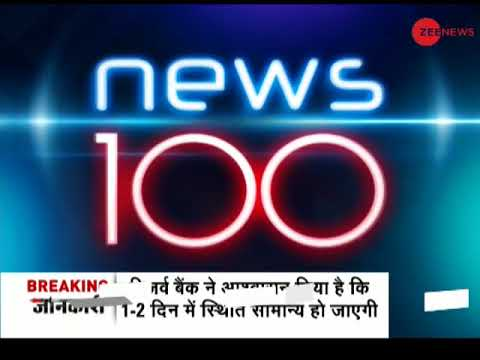 News 100: Watch top International news of this morning