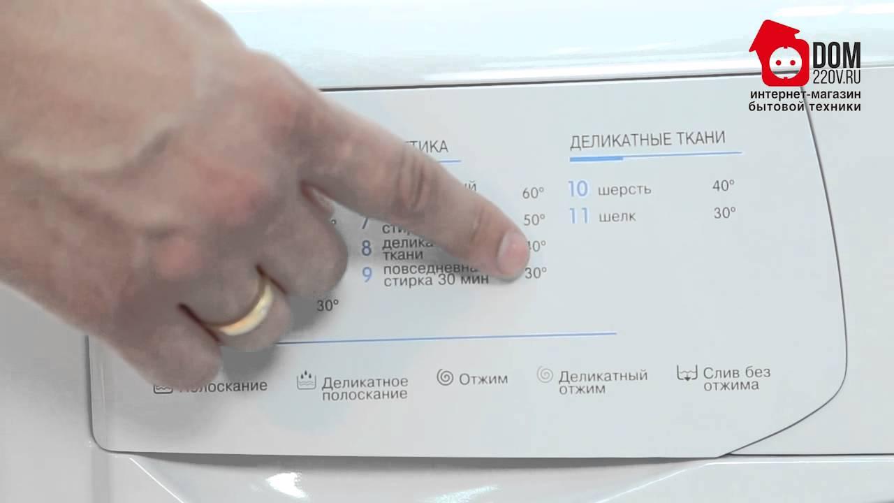 индезит wiu100 стиральная машина инструкция