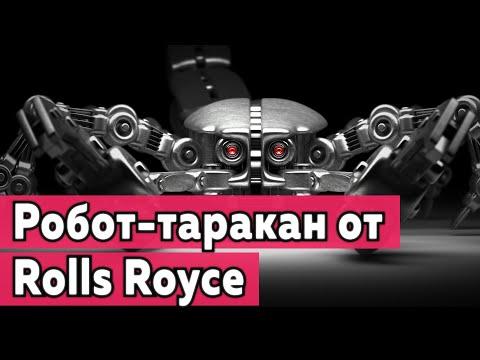 Rolls-Royce создаёт роботараканов