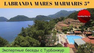 Labranda Mares Marmaris 5*, ТУРЦИЯ, МАРМАРИС - обзор отеля | Экспертные беседы с ТурБонжур