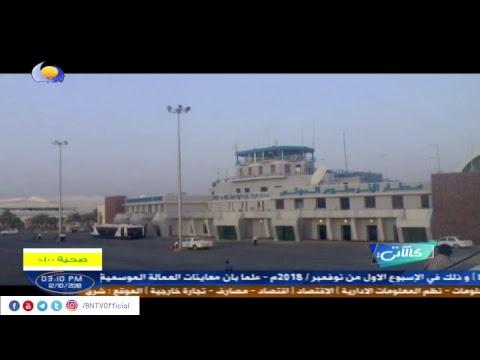 Blue Nile TV قناة النيل الازرق Live Stream