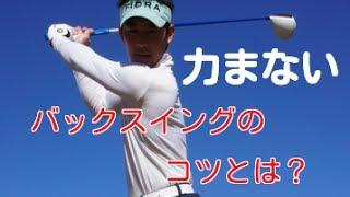 【ゴルフ上達レッスン動画】力が入りにくいバックスイングとは? thumbnail