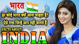 भारत के बारे में आश्चर्यजनक तथ्य | India | Full Documentary About India In Hindi