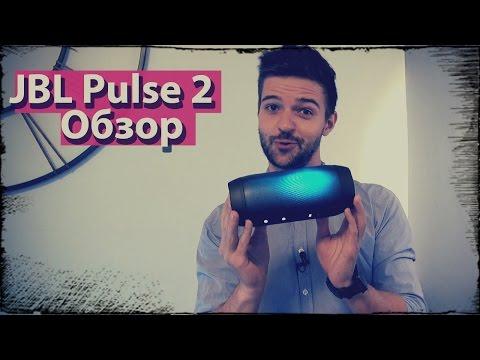 JBL Pulse 2 - зачем мне светомузыка?  [Обзор]