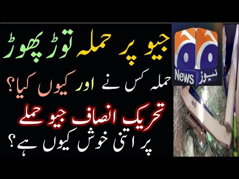 Who & why attacked on Geo head office Karachi? | ZN News exclusive
