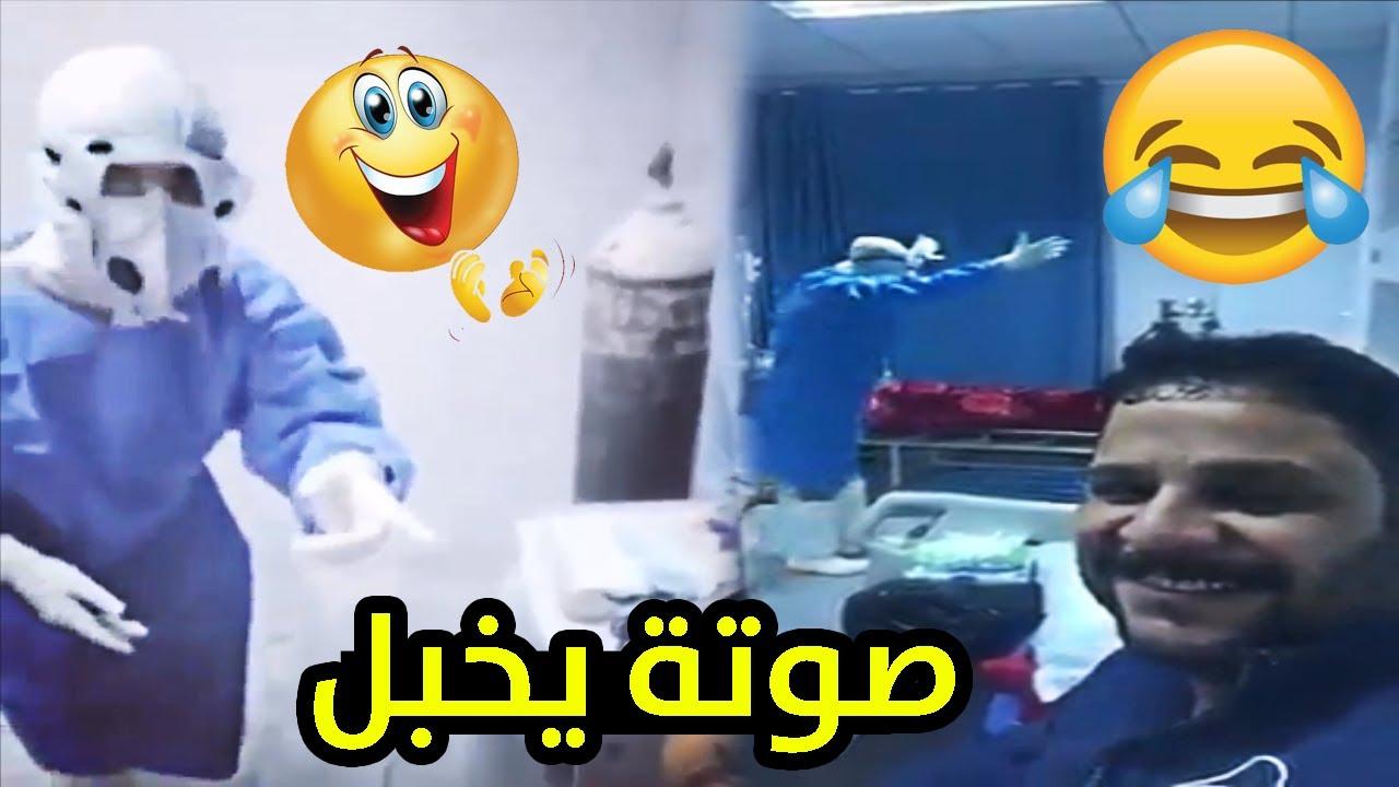 ممرض من الكوادر الطبية يغني للمصابين للتخفيف عنهم😍 صوتة يخبل