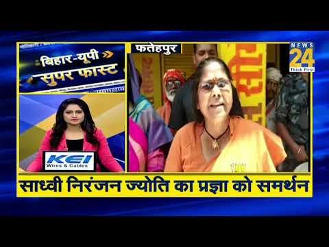 Bihar-UP Election News   22 April 2019  