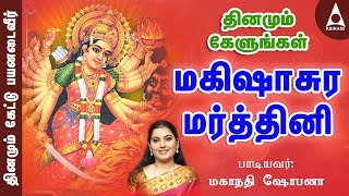 Mahishasura Mardini Jukebox - Songs of Amman - Tamil Devotional Songs