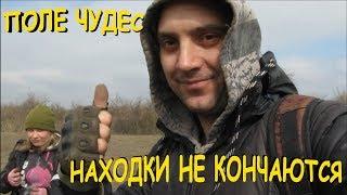 КОП НА ПОЛЕ ЧУДЕС! НАХОДКИ НЕ КОНЧАЮТСЯ!!! Кладоискатели   Украина! Коп монет 2018