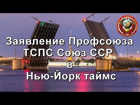 Нью Йорк таймс Заявление Профсоюза Союз ССР июль 2019