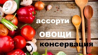 """""""Консервированный Огород"""". Маринованные Овощи На любой Вкус"""