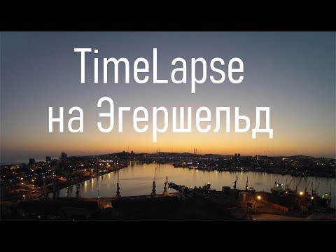 Timelapse на 9 мая на Эгершельд, гора Крестовая, г. Владивосток