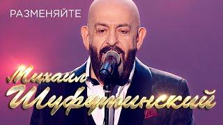 Михаил Шуфутинский  - Разменяйте (Юбилейный концерт «Артист», 2018)