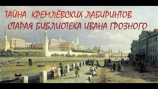 ЧТО СКРЫВАЕТ САМАЯ СТАРАЯ БИБЛИОТЕКА РОССИИ ФИЛЬМ ТАЙНА
